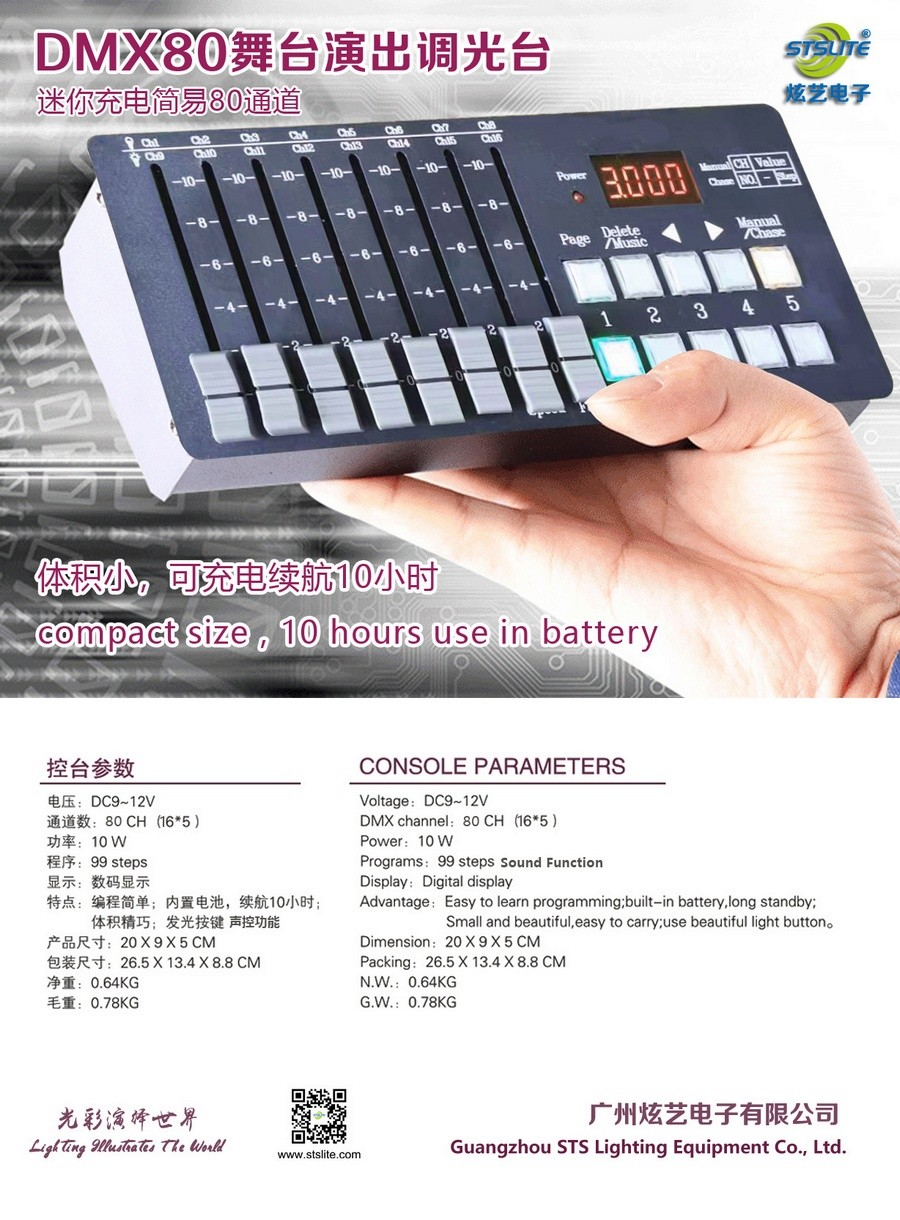 STSLITE signal best dmx lighting controller touch for splitter-6